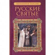 Русские святые. В 2 кн. Кн....