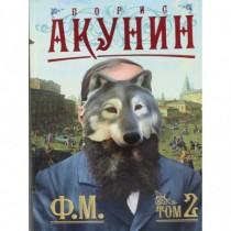 Ф. М. книга 2