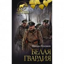 Белая гвардия [Записки...