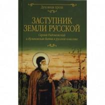 Заступник земли Русской....