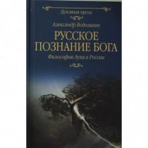 Русское познание Бога