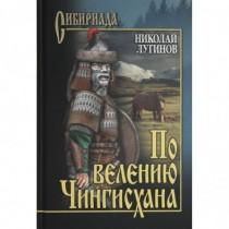 По велению Чингисхана. т. 2...