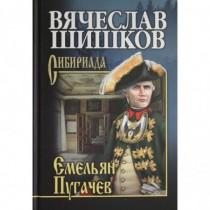Емельян Пугачев. Кн. 1