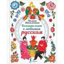 Большая книга о любимом...