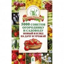 5000 советов огороднику и...