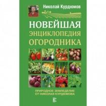 Новейшая энциклопедия...