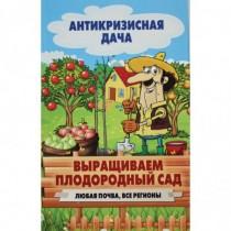 Выращиваем плодородный сад....