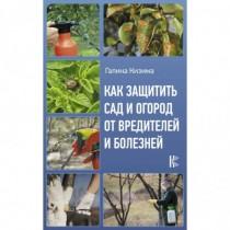 Как защитить сад и огород...