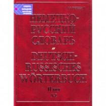 Немецко-русский словарь. В...