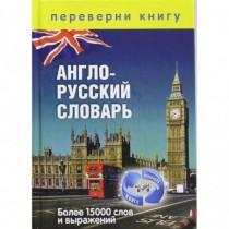 Англо-русский словарь более...