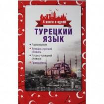 Турецкий язык. 4 книги в...