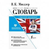 Англо-русский....