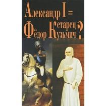 Александр I старец Фёдор...