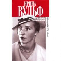Ирина Вульф и ее знаменитые...