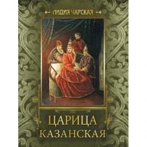 Чарская. Царица Казанская.