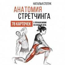 Анатомия стретчинга. 78...
