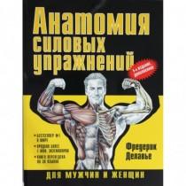 Анатомия силовых упражнений...