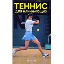 Теннис для начинающих.