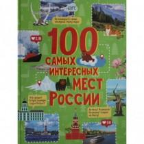 100 самых интересных мест...