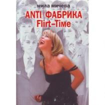 ANTI/ Фабрика. Flirt -...