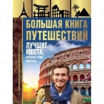 Большая книга путешествий....