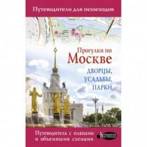Прогулки по Москве. Дворцы,...