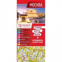 Москва. Карта+путеводитель...