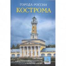 Кострома. Энциклопедия