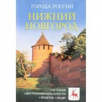 Нижний Новгород. Энциклопедия