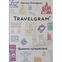 Travelgram. Дневник...