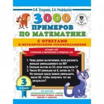 3000 примеров по математике...