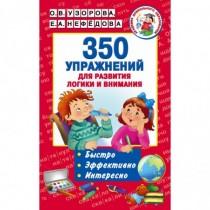 350 упражнений для развития...