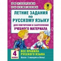 Летние задания по русскому...