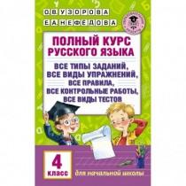 Полный курс русского языка....