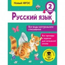 Русский язык. Все виды...