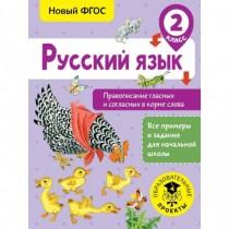 Русский язык. Правописание...