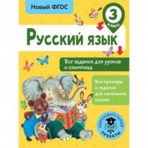 Русский язык. Все задания...