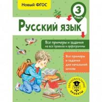 Русский язык. Все примеры и...