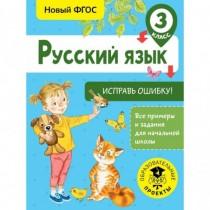 Русский язык. Исправь...