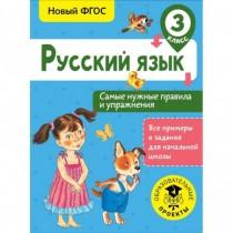 Русский язык. Самые нужные...
