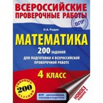 Математика. 200 заданий для...