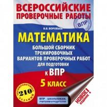 Математика. Большой сборник...