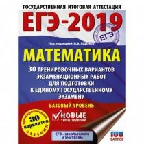 ЕГЭ-2019. Математика...