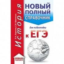 ЕГЭ. История (70x90/32)....