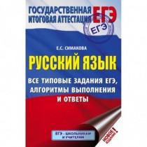 ЕГЭ. Русский язык. Все...