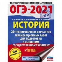 ОГЭ-2021. История (60x84/8)...