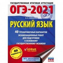 ОГЭ-2021. Русский язык...