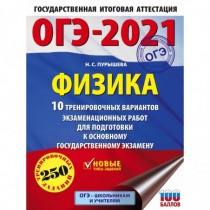 ОГЭ-2021. Физика (60х84/8)...