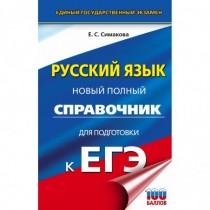 ЕГЭ. Русский язык. Новый...