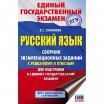 ЕГЭ. Русский язык. Сборник...